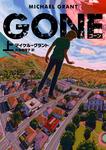 GONE ゴーン 上-電子書籍