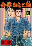 会津おとこ賦 6-電子書籍