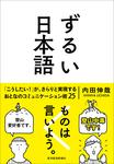 ずるい日本語-電子書籍