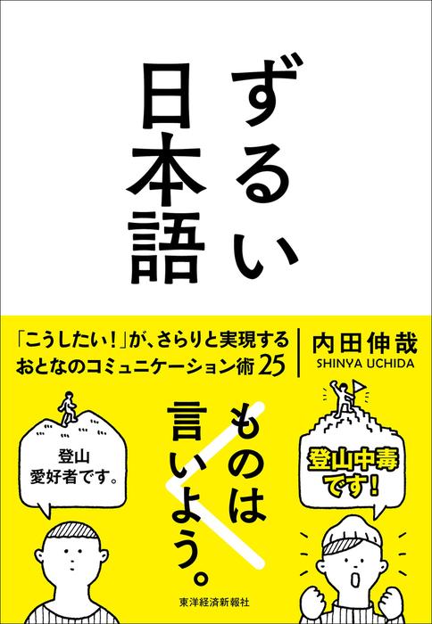 ずるい日本語拡大写真