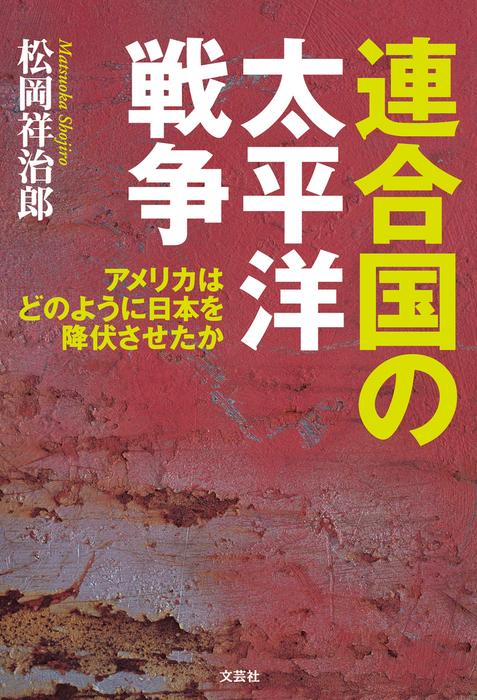 連合国の太平洋戦争 アメリカはどのように日本を降伏させたか-電子書籍-拡大画像
