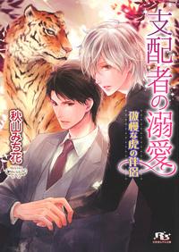 支配者の溺愛 傲慢な虎の伴侶