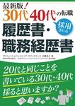 最新版! 30代40代の転職 採用される履歴書・職務経歴書-電子書籍