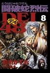 闘破蛇烈伝DEI48(8)-電子書籍