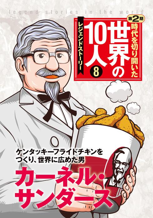 第8巻 カーネル・サンダース レジェンド・ストーリー拡大写真