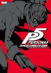 ペルソナ5 公式コンプリートガイド-電子書籍