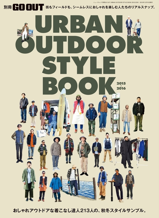 GO OUT特別編集 URBAN OUTDOOR STYLE BOOK 2015-2016拡大写真