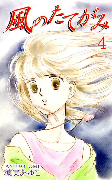 風のたてがみ(4)-電子書籍-拡大画像