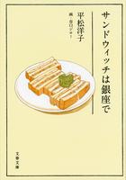 いまの味(文春文庫)
