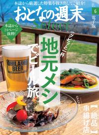 おとなの週末セレクト「地元メシでビール旅&絶品串揚げ店」〈2017年6月号〉