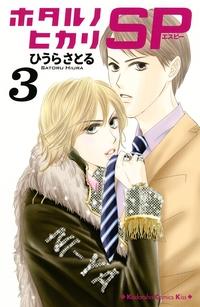 ホタルノヒカリ SP(3)-電子書籍