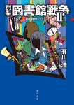 別冊 図書館戦争II 図書館戦争シリーズ(6)-電子書籍