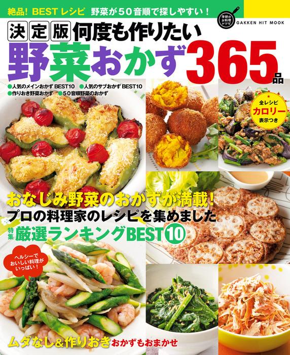 決定版 何度も作りたい野菜おかず365品-電子書籍-拡大画像