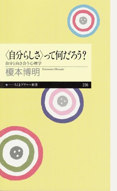 〈自分らしさ〉って何だろう ――自分と向き合う心理学-電子書籍