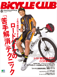 BiCYCLE CLUB 2017年8月号 No.388