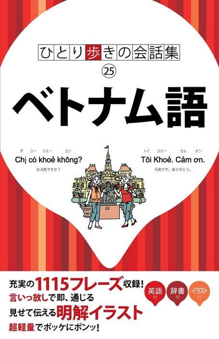 ひとり歩きの会話集 ベトナム語拡大写真