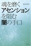 魂を磨くアセンションを阻む闇の手口-電子書籍