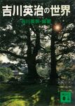 吉川英治の世界-電子書籍