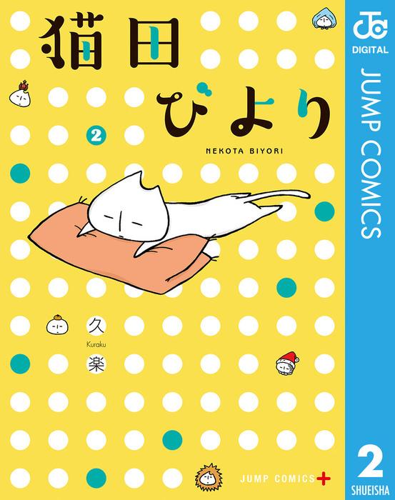 猫田びより 2-電子書籍-拡大画像
