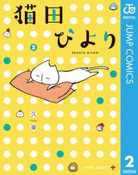 猫田びより 2-電子書籍