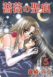薔薇の聖痕 5巻-電子書籍
