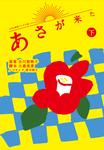NHK連続テレビ小説 あさが来た 下-電子書籍