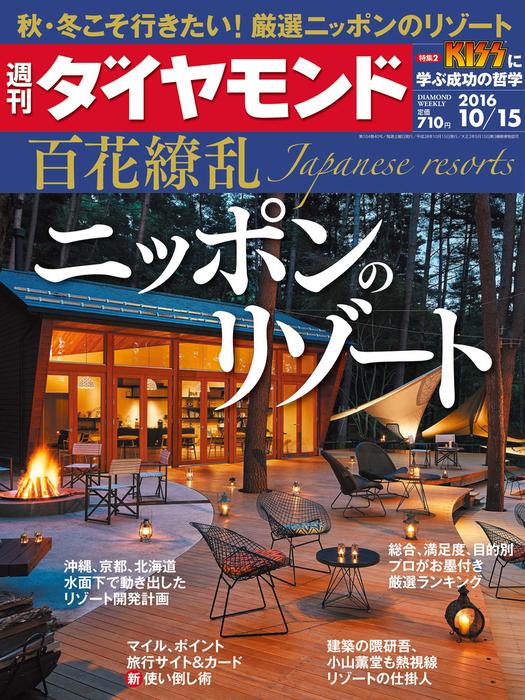 週刊ダイヤモンド 16年10月15日号拡大写真