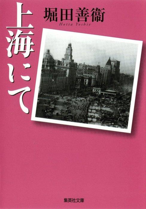 上海にて-電子書籍-拡大画像