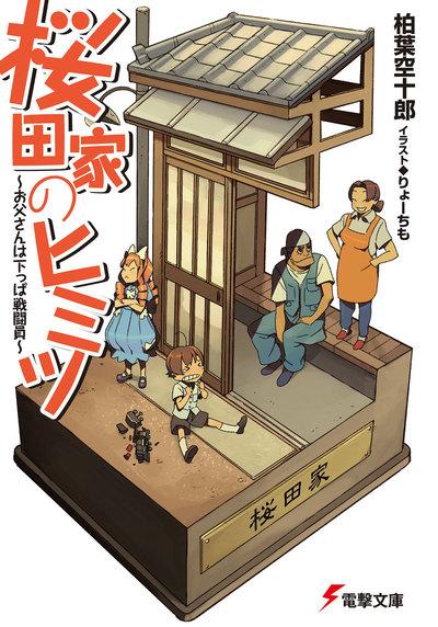 桜田家のヒミツ ~お父さんは下っぱ戦闘員~-電子書籍