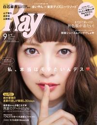 Ray2017年9月号