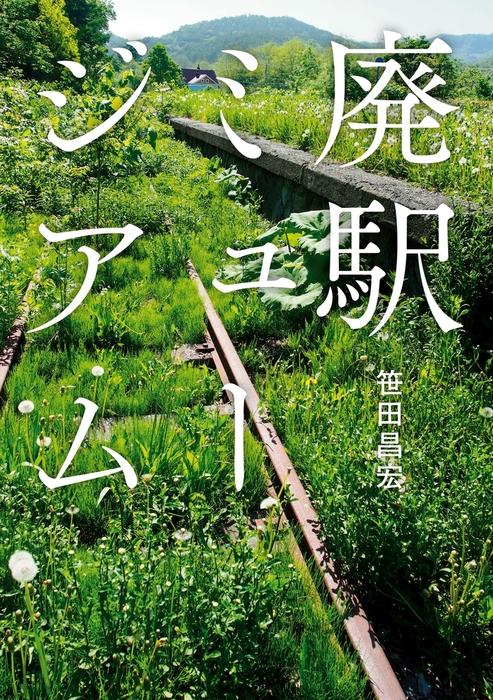 廃駅ミュージアム-電子書籍-拡大画像