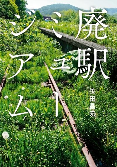 廃駅ミュージアム-電子書籍