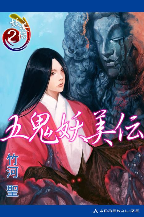 妖美伝(2) 五鬼妖美伝拡大写真