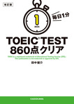 改訂版 毎日1分 TOEIC TEST860点クリア-電子書籍
