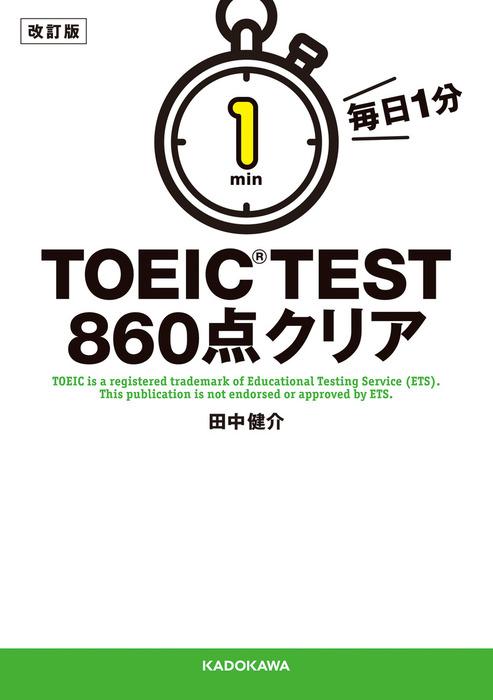 改訂版 毎日1分 TOEIC TEST860点クリア拡大写真