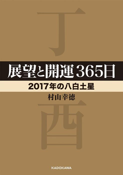展望と開運365日 【2017年の八白土星】拡大写真