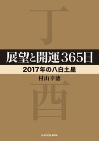 展望と開運365日 【2017年の八白土星】-電子書籍