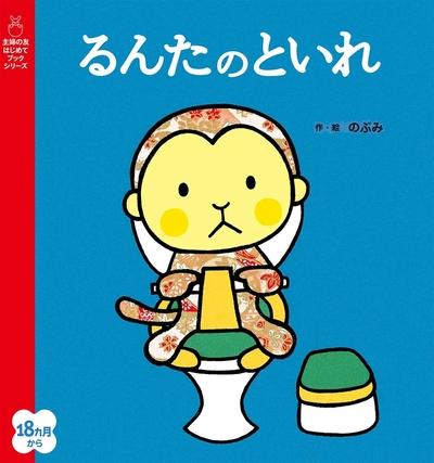 るんたのといれ-電子書籍