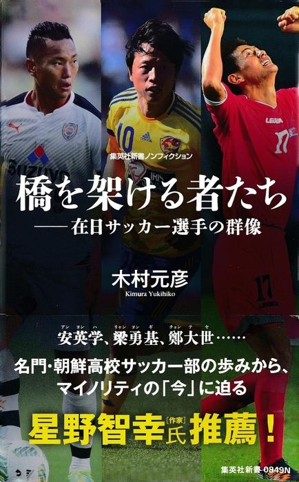 橋を架ける者たち――在日サッカー選手の群像-電子書籍-拡大画像