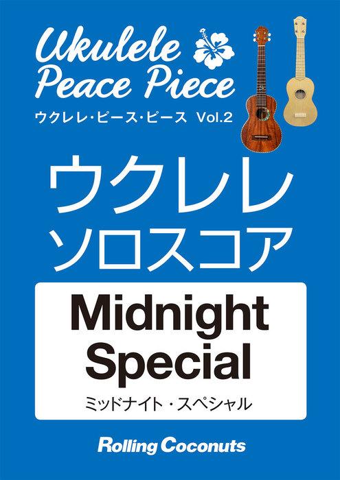 ウクレレ・ピース・ピース「Midnight Special」ソロ・スコア拡大写真