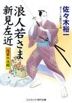 浪人若さま新見左近 浅草の決闘-電子書籍