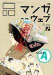 マンガ on ウェブ第5号 side-A 無料お試し版-電子書籍