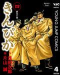 きんぴか 4-電子書籍