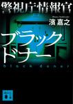 警視庁情報官 ブラックドナー-電子書籍