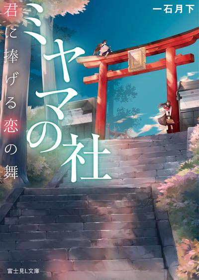 ミヤマの社 君に捧げる恋の舞-電子書籍
