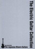 「The Electric Guitar Collection(デジタルブックファクトリー)」シリーズ