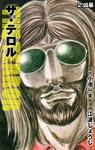 ザ・テロル 2-電子書籍