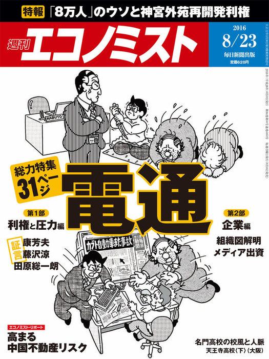 週刊エコノミスト (シュウカンエコノミスト) 2016年08月23日号-電子書籍-拡大画像