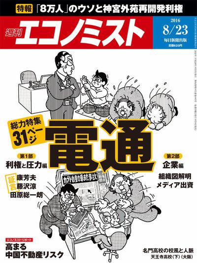 週刊エコノミスト (シュウカンエコノミスト) 2016年08月23日号-電子書籍