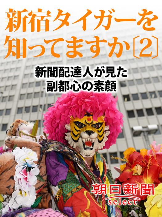 新宿タイガーを知ってますか〔2〕 新聞配達人が見た副都心の素顔拡大写真